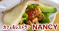 カフェ&レストラン NANCY